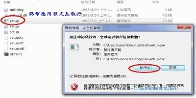下載軟體解壓縮執行檔